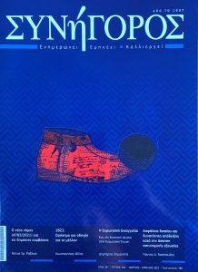 Collaboration with the legal magazine, SINIGOROS